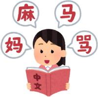 子供 オンライン中国語教室
